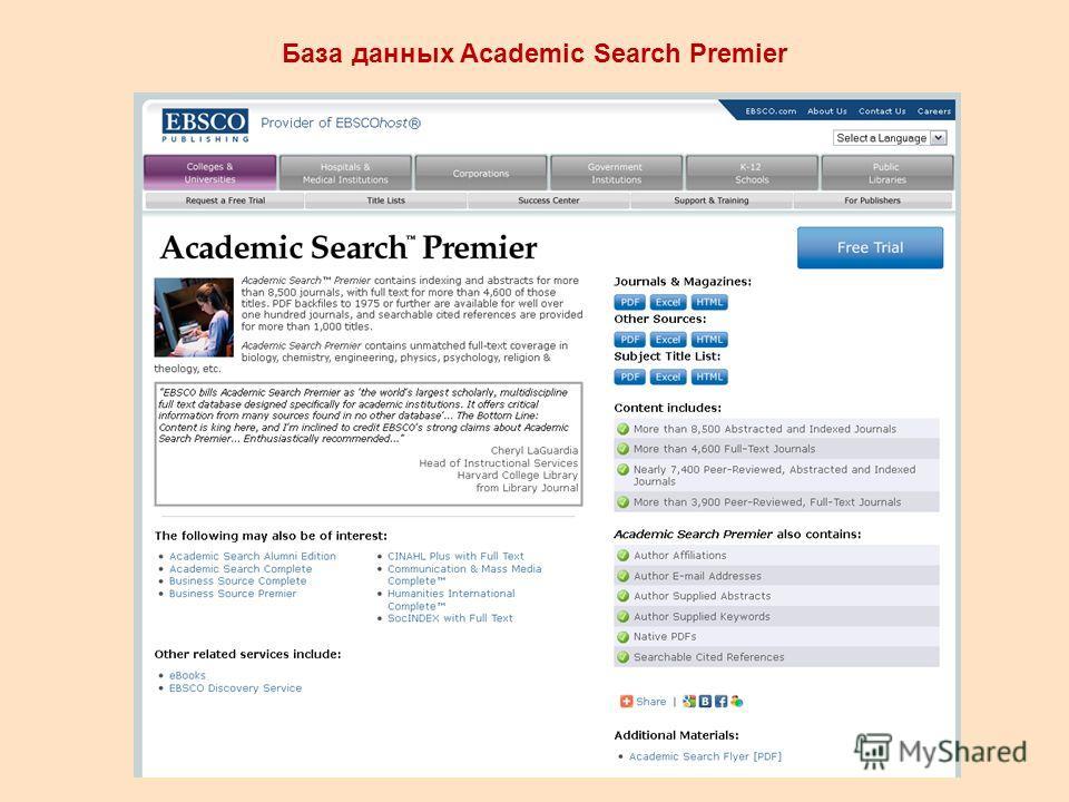 База данных Academic Search Premier