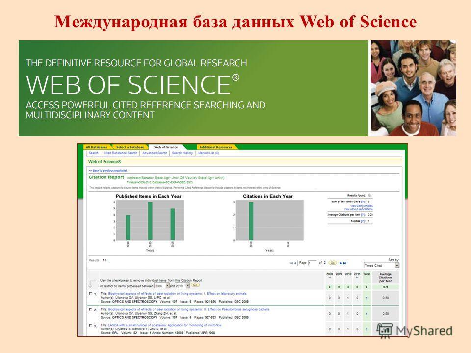 Международная база данных Web of Science