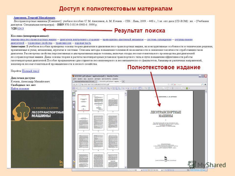 Доступ к полнотекстовым материалам Результат поиска Полнотекстовое издание