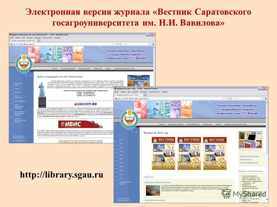 Электронная версия журнала «Вестник Саратовского госагроуниверситета им. Н.И. Вавилова» http://library.sgau.ru