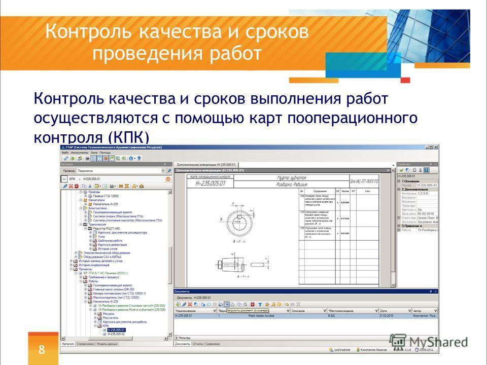 Контроль качества и сроков проведения работ Контроль качества и сроков выполнения работ осуществляются с помощью карт пооперационного контроля (КПК) 8