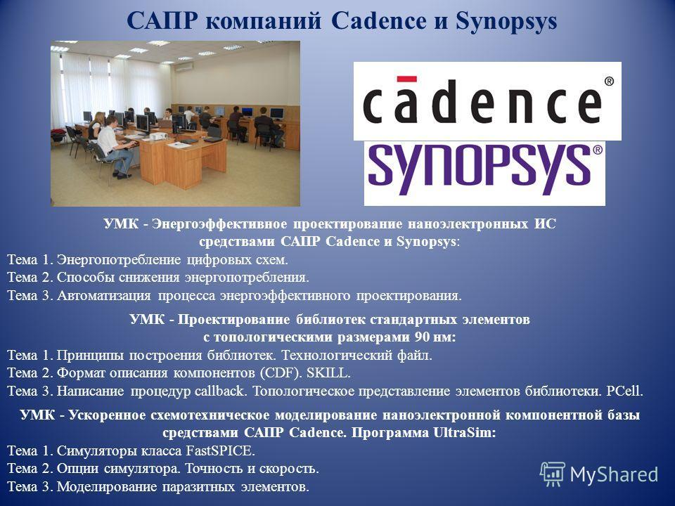 УМК - Энергоэффективное проектирование наноэлектронных ИС средствами САПР Cadence и Synopsys: Тема 1. Энергопотребление цифровых схем. Тема 2. Способы снижения энергопотребления. Тема 3. Автоматизация процесса энергоэффективного проектирования. УМК -