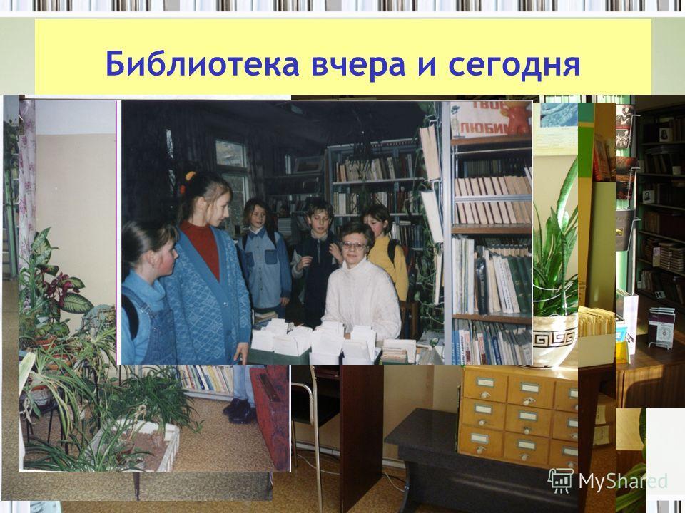 Библиотека вчера и сегодня