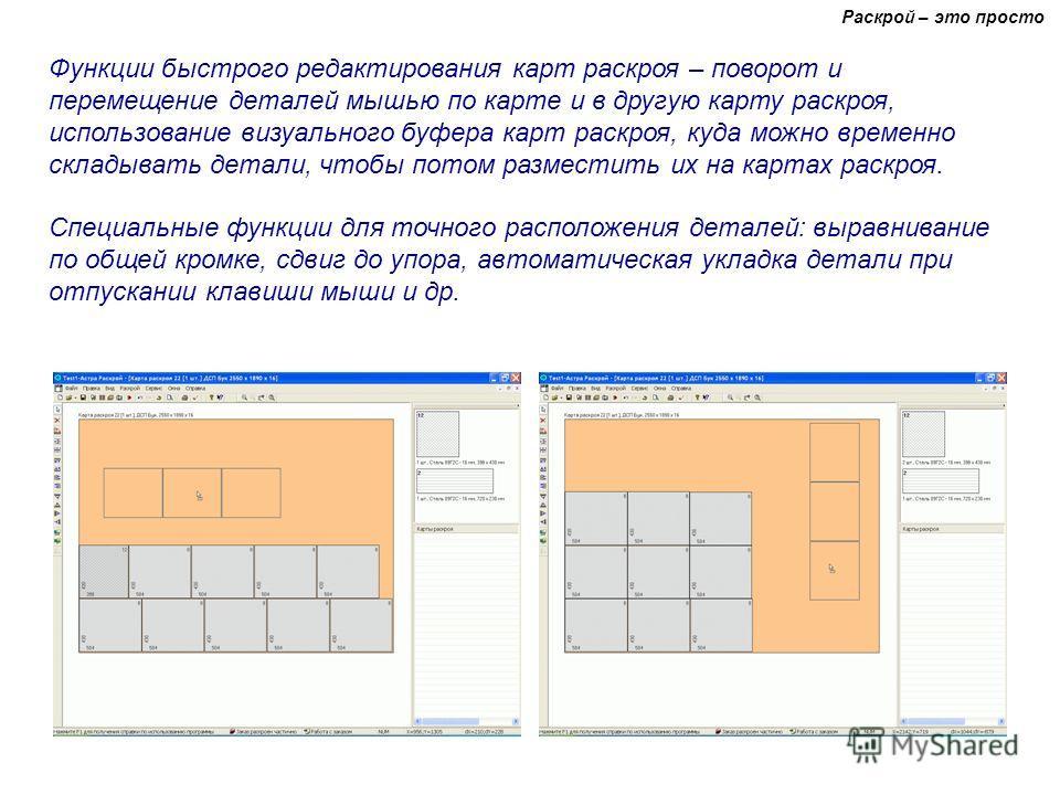 Раскрой – это просто Функции быстрого редактирования карт раскроя – поворот и перемещение деталей мышью по карте и в другую карту раскроя, использование визуального буфера карт раскроя, куда можно временно складывать детали, чтобы потом разместить их