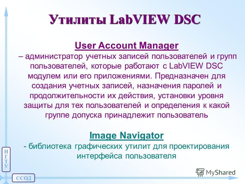 ССОД НГТУНГТУ User Account Manager – администратор учетных записей пользователей и групп пользователей, которые работают с LabVIEW DSC модулем или его приложениями. Предназначен для создания учетных записей, назначения паролей и продолжительности их