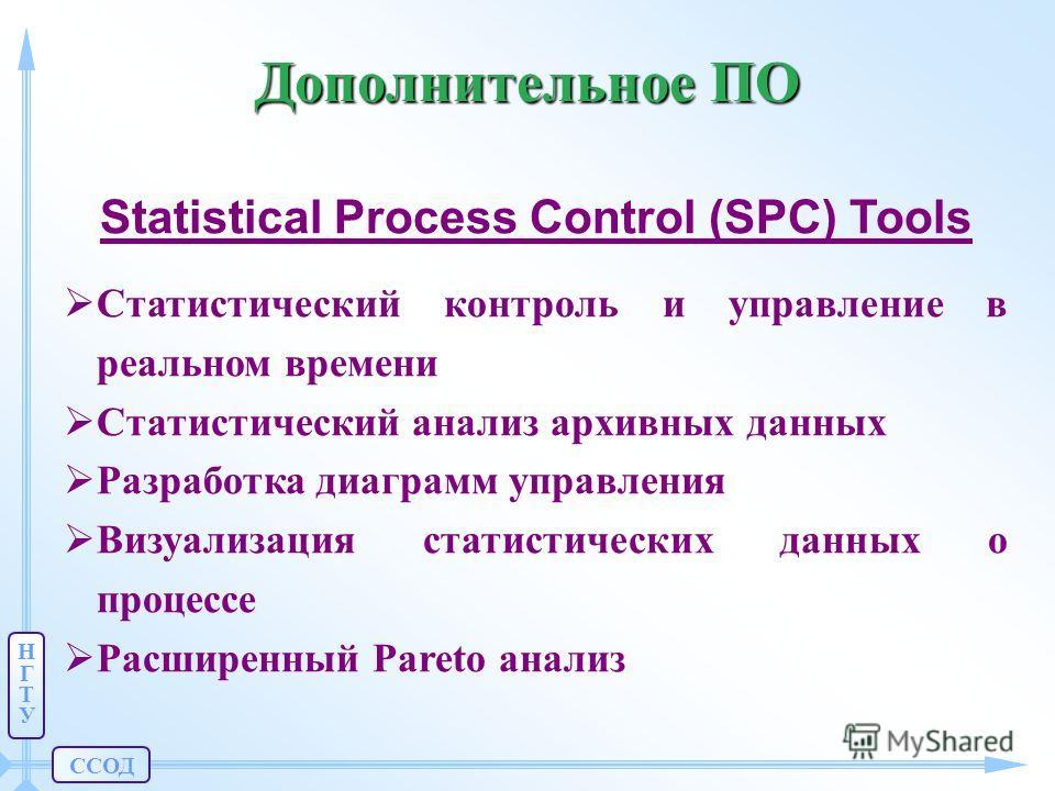 ССОД НГТУНГТУ Statistical Process Control (SPC) Tools Статистический контроль и управление в реальном времени Статистический анализ архивных данных Разработка диаграмм управления Визуализация статистических данных о процессе Расширенный Pareto анализ