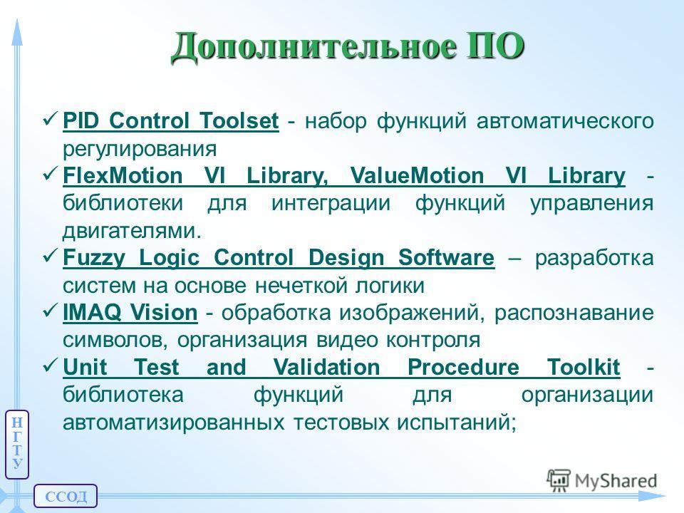 ССОД НГТУНГТУ PID Control Toolset - набор функций автоматического регулирования FlexMotion VI Library, ValueMotion VI Library - библиотеки для интеграции функций управления двигателями. Fuzzy Logic Control Design Software – разработка систем на основ
