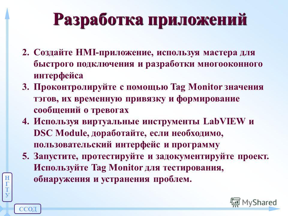 ССОД НГТУНГТУ Разработка приложений 2.Создайте HMI-приложение, используя мастера для быстрого подключения и разработки многооконного интерфейса 3.Проконтролируйте с помощью Tag Monitor значения тэгов, их временную привязку и формирование сообщений о
