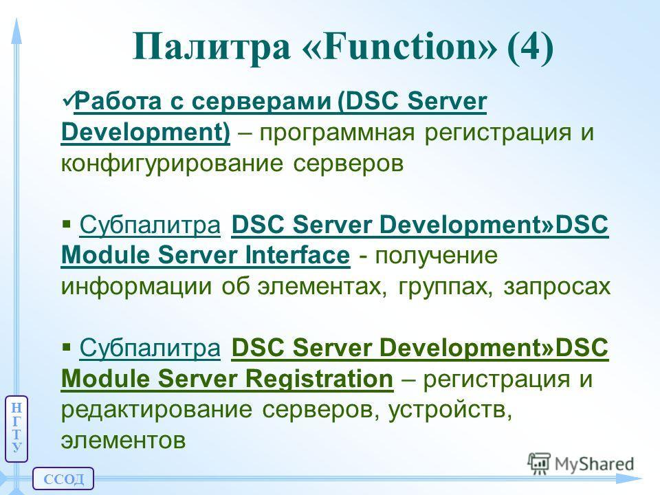 ССОД НГТУНГТУ Палитра «Function» (4) Работа с серверами (DSC Server Development) – программная регистрация и конфигурирование серверов Субпалитра DSC Server Development»DSC Module Server Interface - получение информации об элементах, группах, запроса