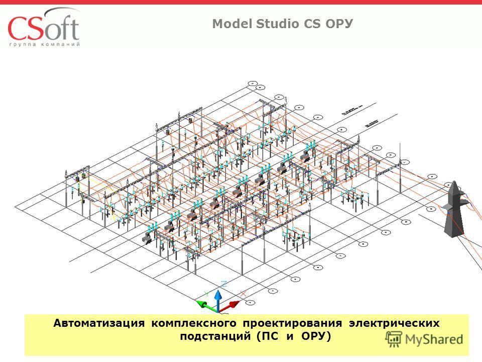 ©ЗАО «СиСофт» Model Studio CS ОРУ Автоматизация комплексного проектирования электрических подстанций (ПС и ОРУ)