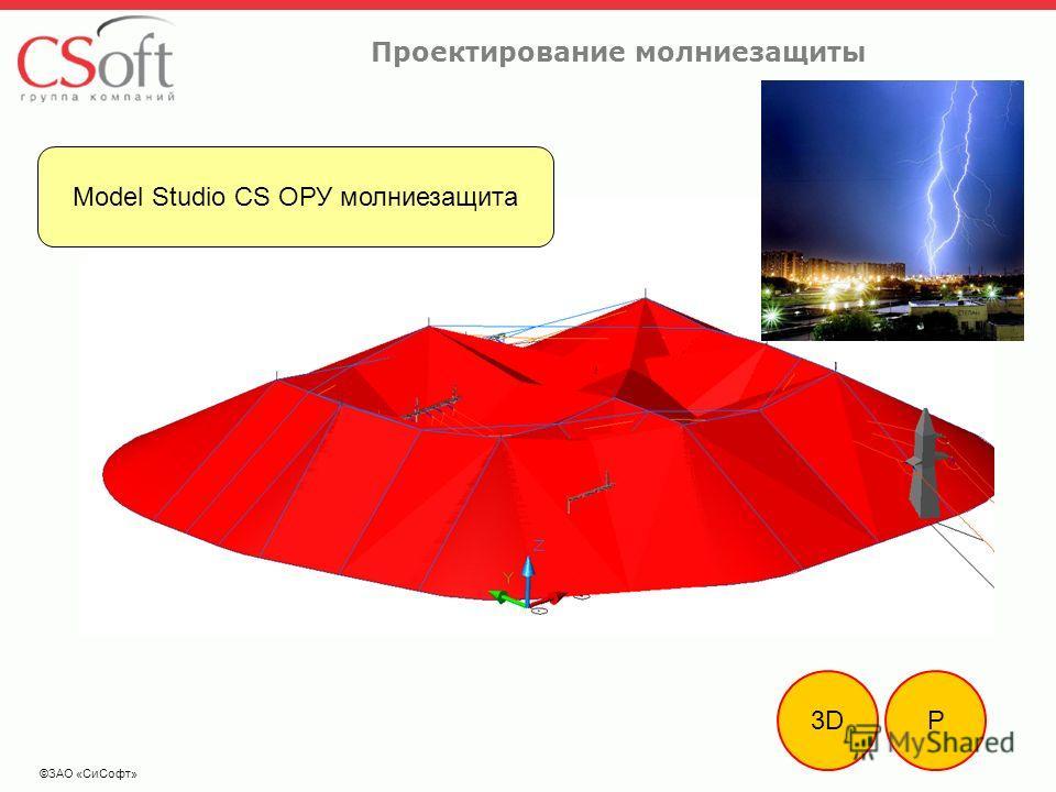©ЗАО «СиСофт» Проектирование молниезащиты 3DР Model Studio CS ОРУ молниезащита