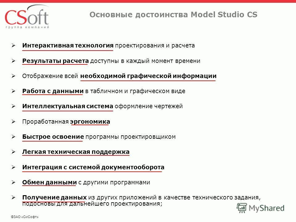 ©ЗАО «СиСофт» Основные достоинства Model Studio CS Интерактивная технология проектирования и расчета Результаты расчета доступны в каждый момент времени Отображение всей необходимой графической информации Работа с данными в табличном и графическом ви