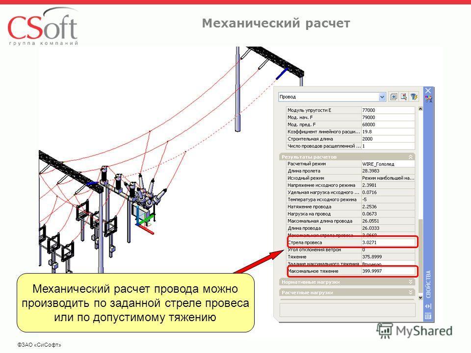 ©ЗАО «СиСофт» Механический расчет Механический расчет провода можно производить по заданной стреле провеса или по допустимому тяжению