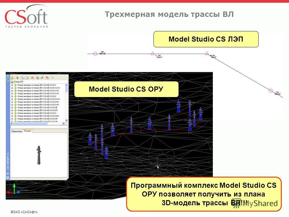 ©ЗАО «СиСофт» Трехмерная модель трассы ВЛ Программный комплекс Model Studio CS ОРУ позволяет получить из плана 3D-модель трассы ВЛ!!! Model Studio CS ОРУ Model Studio CS ЛЭП