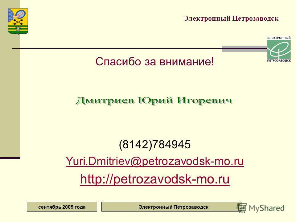 сентябрь 2005 года Электронный Петрозаводск Спасибо за внимание! (8142)784945 Yuri.Dmitriev@petrozavodsk-mo.ru http://petrozavodsk-mo.ru