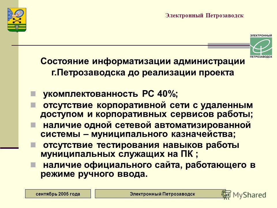 сентябрь 2005 года Электронный Петрозаводск укомплектованность РС 40%; отсутствие корпоративной сети с удаленным доступом и корпоративных сервисов работы; наличие одной сетевой автоматизированной системы – муниципального казначейства; отсутствие тест