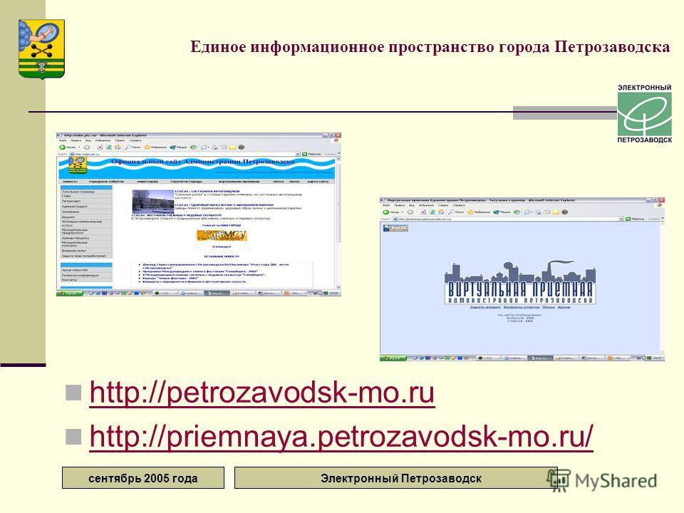 сентябрь 2005 года Электронный Петрозаводск Единое информационное пространство города Петрозаводска http://petrozavodsk-mo.ru http://priemnaya.petrozavodsk-mo.ru/ http://priemnaya.petrozavodsk-mo.ru/