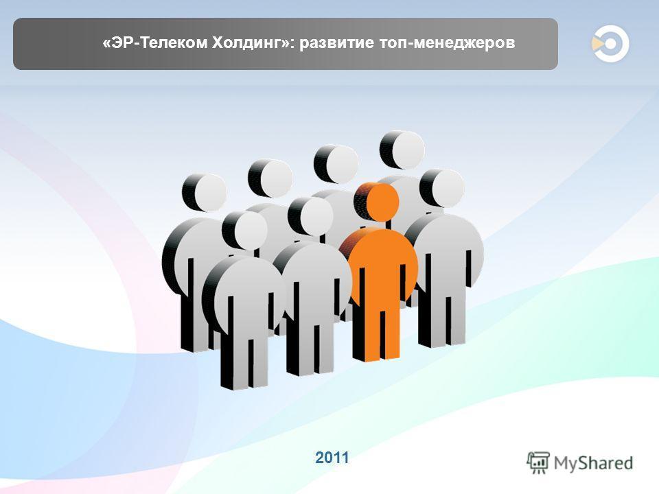 «ЭР-Телеком Холдинг»: развитие топ-менеджеров 2011