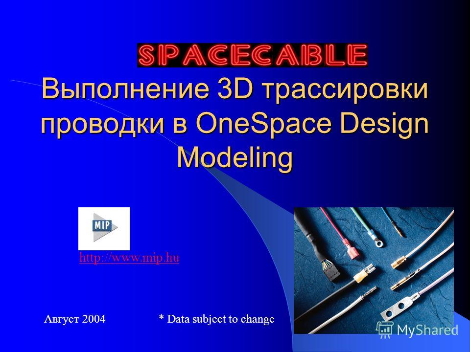 Выполнение 3D трассировки проводки в OneSpace Design Modeling http://www.mip.hu Август 2004 * Data subject to change