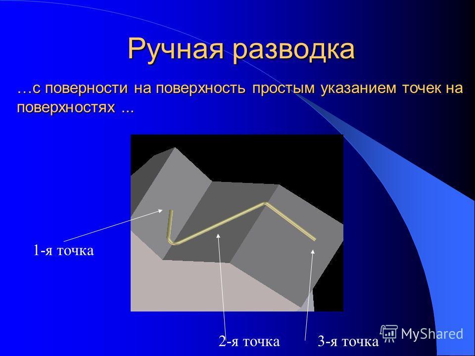 Ручная разводка 1-я точка 2-я точка3-я точка …с поверности на поверхность простым указанием точек на поверхностях...