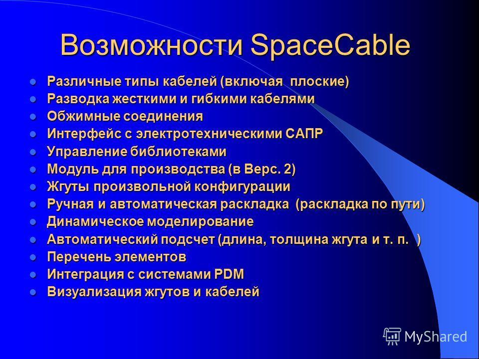Возможности SpaceCable Различные типы кабелей (включая плоские) Различные типы кабелей (включая плоские) Разводка жесткими и гибкими кабелями Разводка жесткими и гибкими кабелями Обжимные соединения Обжимные соединения Интерфейс с электротехническими