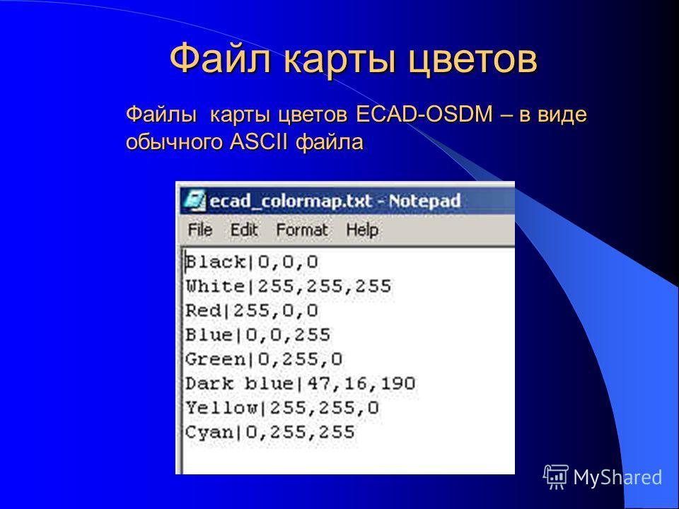 Файл карты цветов Файлы карты цветов ECAD-OSDM – в виде обычного ASCII файла