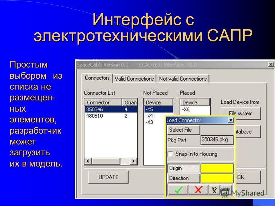 Интерфейс с электротехническими САПР Простым выбором из списка не размещен- ных элементов, разработчик может загрузить их в модель.