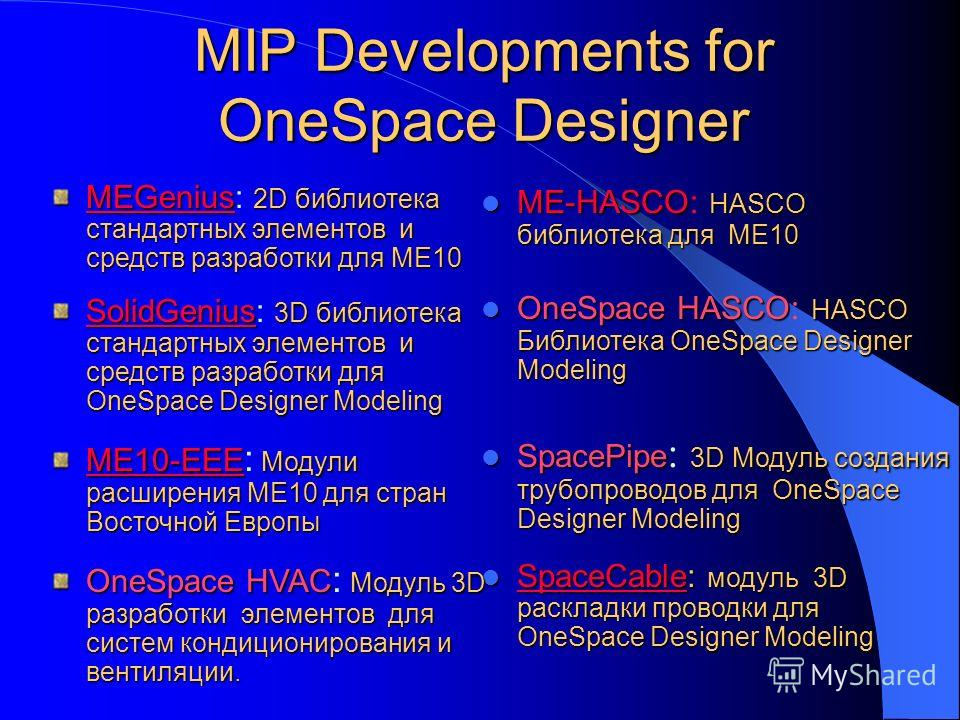 MIP Developments for OneSpace Designer ME-HASCO HASCO библиотека для ME10 ME-HASCO : HASCO библиотека для ME10 OneSpace HASCO HASCO Библиотека OneSpace Designer Modeling OneSpace HASCO : HASCO Библиотека OneSpace Designer Modeling SpacePipe 3D Модуль
