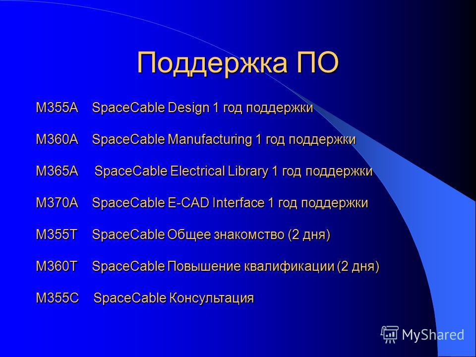 M355A SpaceCable Design 1 год поддержки M360A SpaceCable Manufacturing 1 год поддержки M365A SpaceCable Electrical Library 1 год поддержки M370A SpaceCable E-CAD Interface 1 год поддержки M355T SpaceCable Общее знакомство (2 дня) M360T SpaceCable Пов