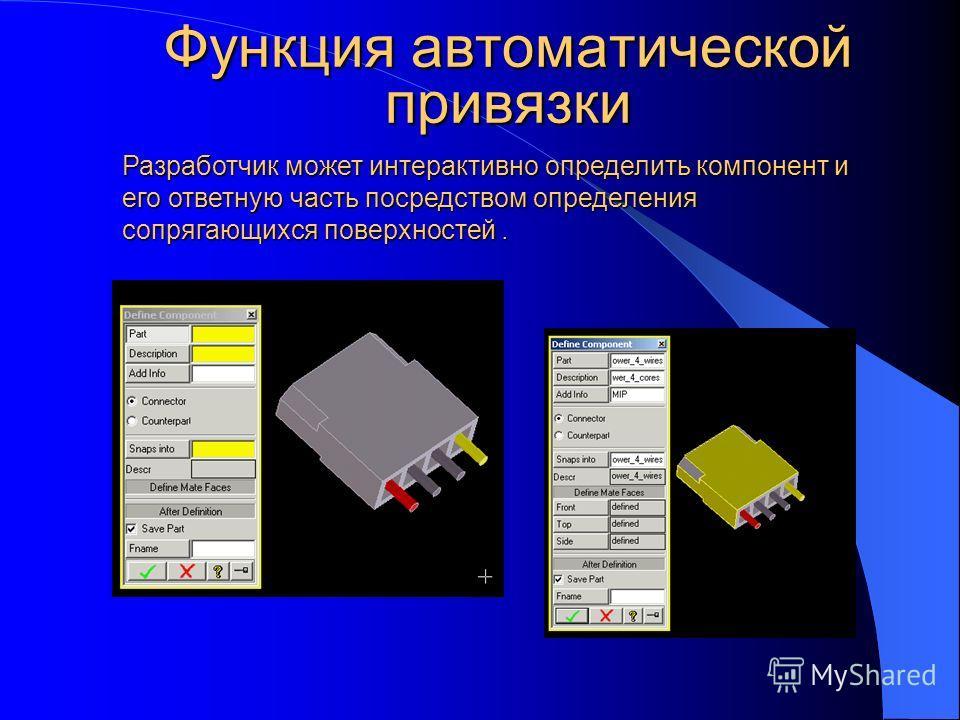 Функция автоматической привязки Разработчик может интерактивно определить компонент и его ответную часть посредством определения сопрягающихся поверхностей.