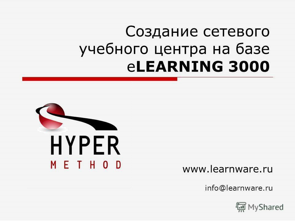 Создание сетевого учебного центра на базе eLEARNING 3000 www.learnware.ru info@learnware.ru