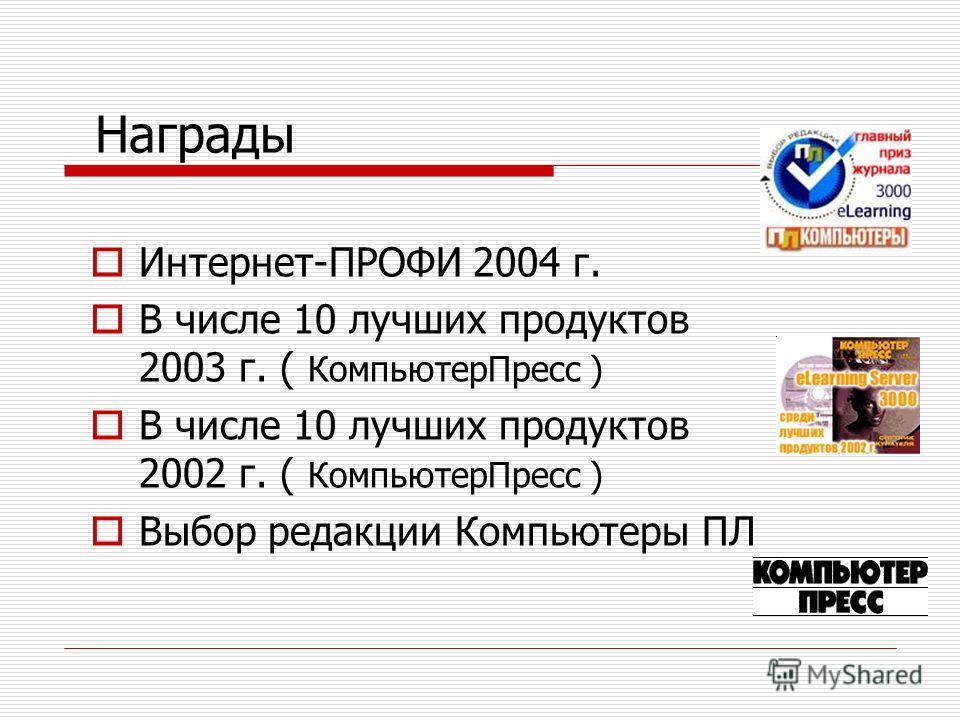Награды Интернет-ПРОФИ 2004 г. В числе 10 лучших продуктов 2003 г. ( КомпьютерПресс ) В числе 10 лучших продуктов 2002 г. ( КомпьютерПресс ) Выбор редакции Компьютеры ПЛ