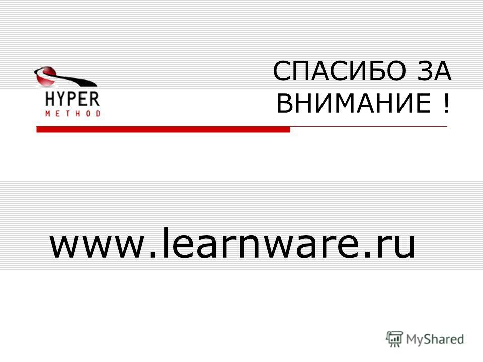 www.learnware.ru СПАСИБО ЗА ВНИМАНИЕ !