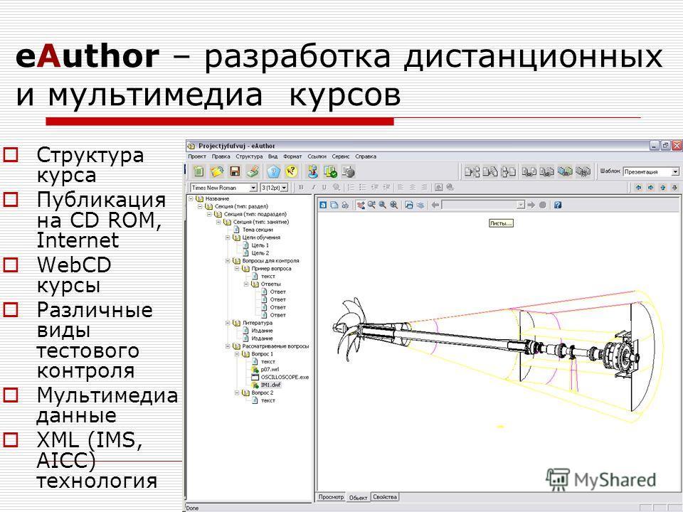 eAuthor – разработка дистанционных и мультимедиа курсов Структура курса Публикация на CD ROM, Internet WebCD курсы Различные виды тестового контроля Мультимедиа данные XML (IMS, AICC) технология