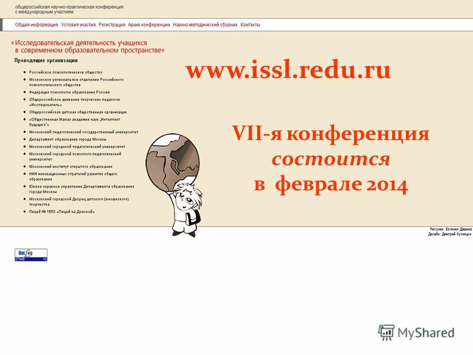 www.issl.redu.ru VII-я конференция состоится в феврале 2014