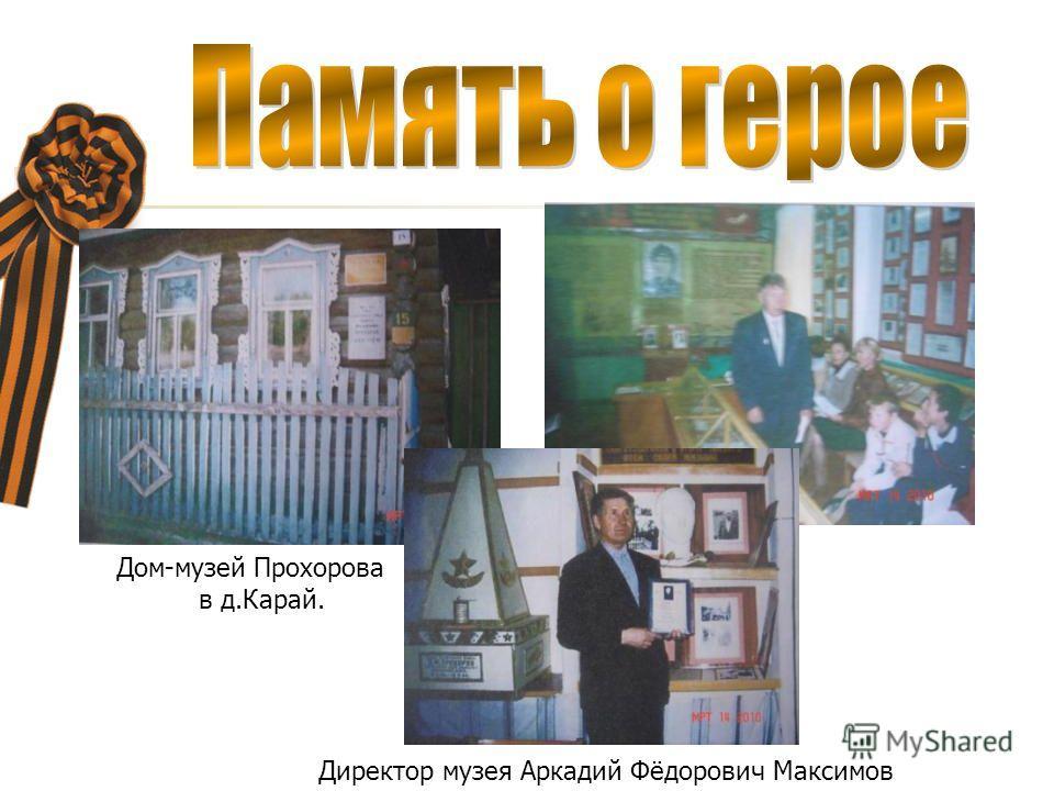 Дом-музей Прохорова в д.Карай. Директор музея Аркадий Фёдорович Максимов