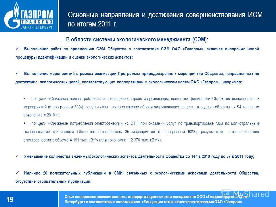 В области системы экологического менеджмента (СЭМ): Выполнение работ по приведению СЭМ Общества в соответствие СЭМ ОАО «Газпром», включая внедрение новой процедуры идентификации и оценки экологических аспектов; Выполнение мероприятий в рамках реализа