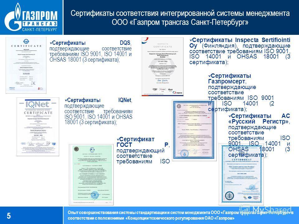 Сертификаты соответствия интегрированной системы менеджмента ООО «Газпром трансгаз Санкт-Петербург» Сертификаты DQS, подтверждающие соответствие требованиям ISO 9001, ISO 14001 и OHSAS 18001 (3 сертификата); Сертификаты IQNet, подтверждающие соответс