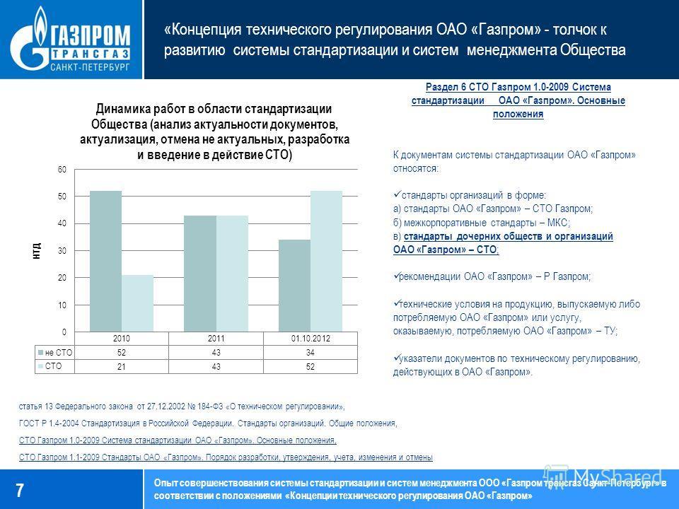 7 Раздел 6 СТО Газпром 1.0-2009 Система стандартизации ОАО «Газпром». Основные положения К документам системы стандартизации ОАО «Газпром» относятся: стандарты организаций в форме: а) стандарты ОАО «Газпром» – СТО Газпром; б) межкорпоративные стандар