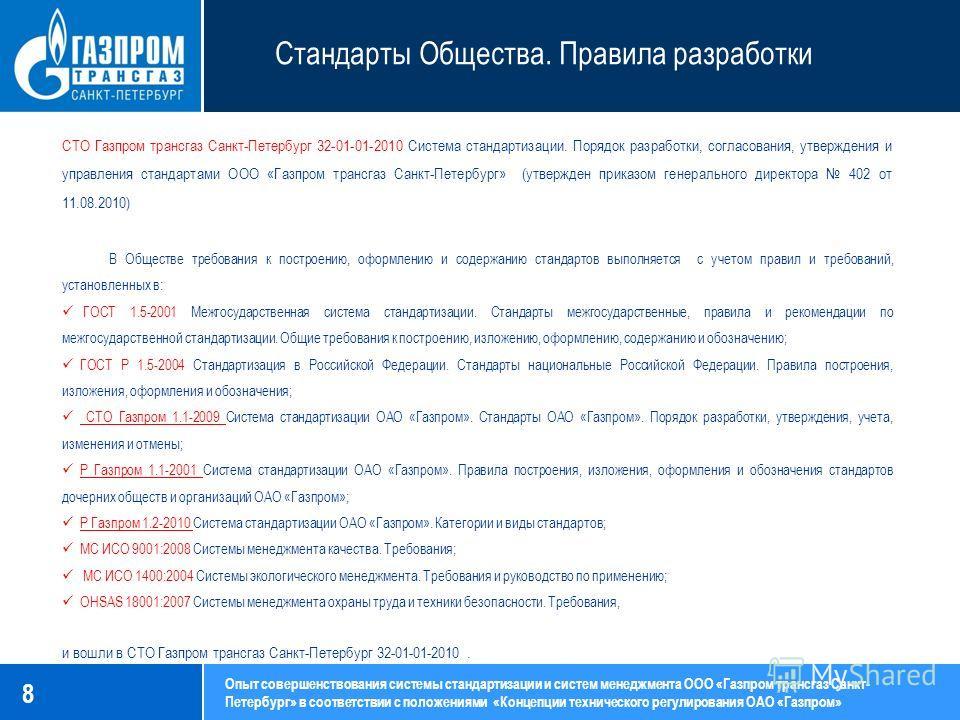 СТО Газпром трансгаз Санкт-Петербург 32-01-01-2010 Система стандартизации. Порядок разработки, согласования, утверждения и управления стандартами ООО «Газпром трансгаз Санкт-Петербург» (утвержден приказом генерального директора 402 от 11.08.2010) В О