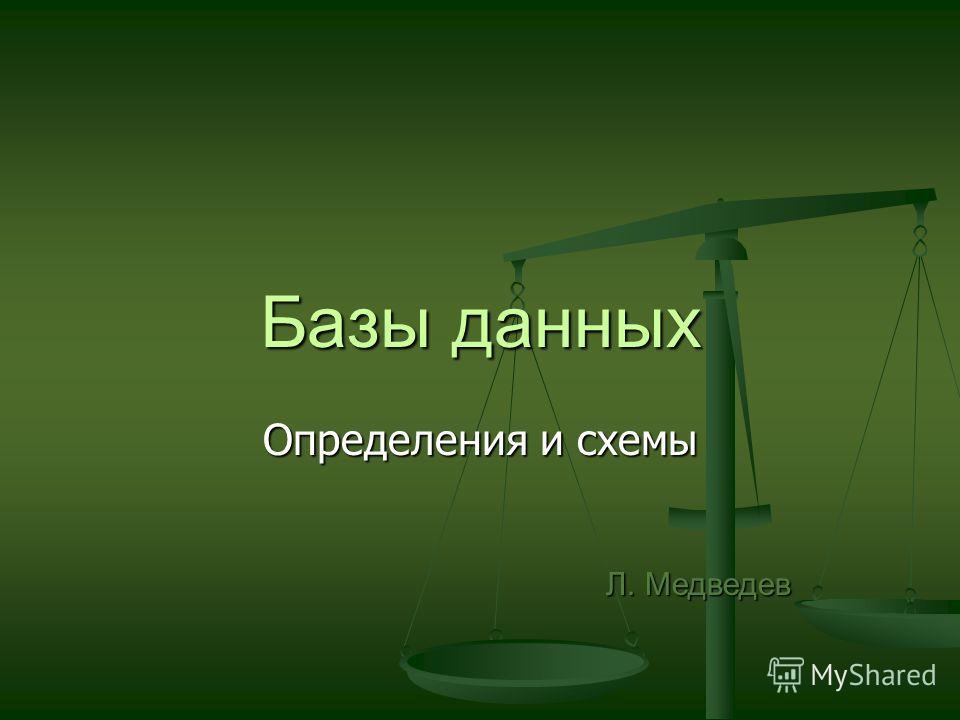 Базы данных Определения и схемы Л. Медведев
