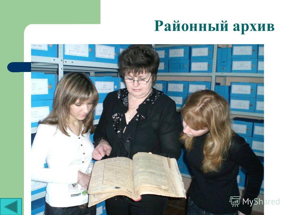 Районный архив