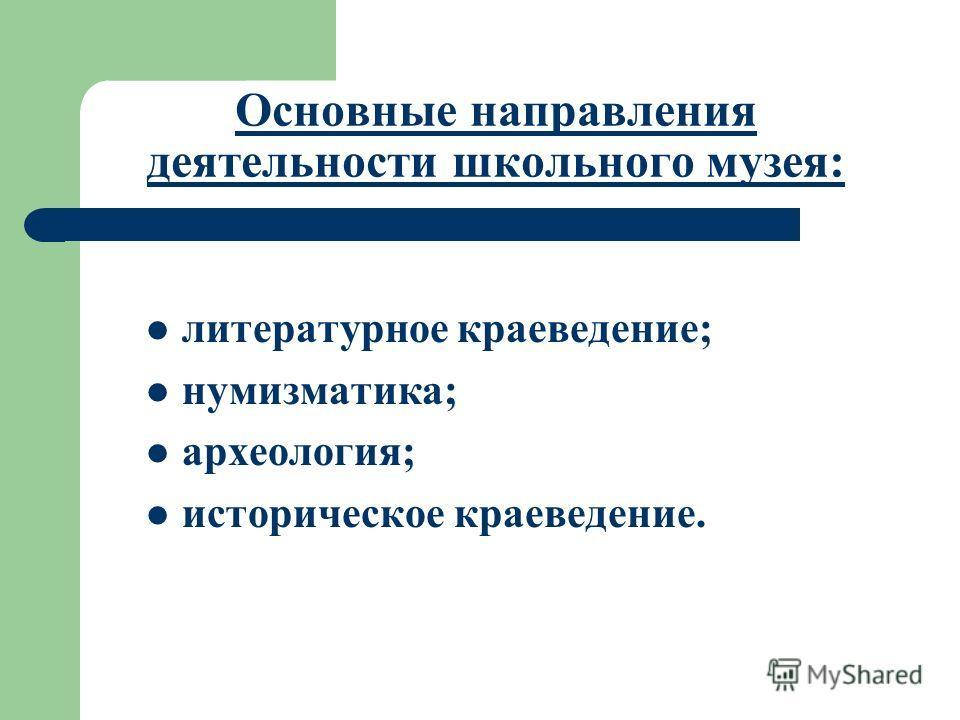 Основные направления деятельности школьного музея: литературное краеведение; нумизматика; археология; историческое краеведение.