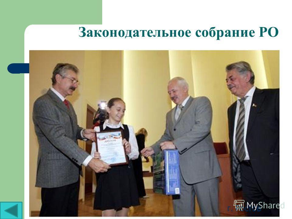 Законодательное собрание РО г. Ростов