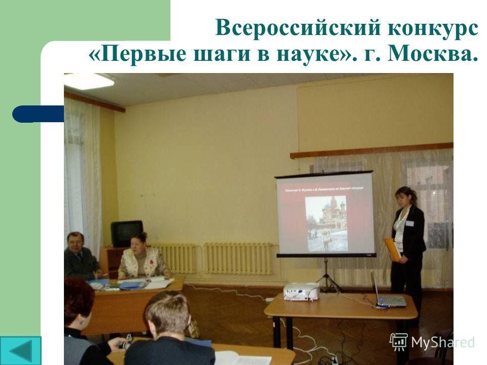Всероссийский конкурс «Первые шаги в науке». г. Москва.
