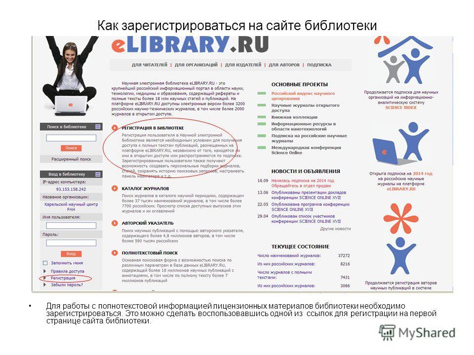 Как зарегистрироваться на сайте библиотеки Для работы с полнотекстовой информацией лицензионных материалов библиотеки необходимо зарегистрироваться. Это можно сделать воспользовавшись одной из ссылок для регистрации на первой странице сайта библиотек