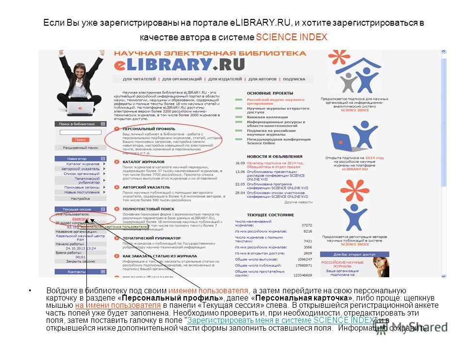 Если Вы уже зарегистрированы на портале eLIBRARY.RU, и хотите зарегистрироваться в качестве автора в системе SCIENCE INDEX Войдите в библиотеку под своим именем пользователя, а затем перейдите на свою персональную карточку в разделе «Персональный про