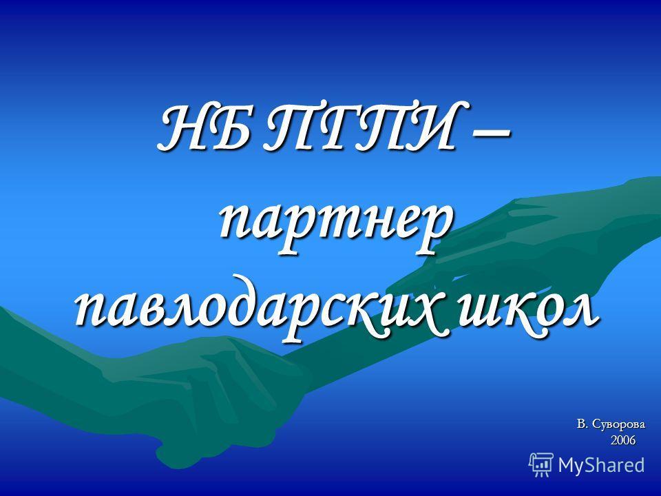 НБ ПГПИ – партнер павлодарских школ В. Суворова 2006 2006