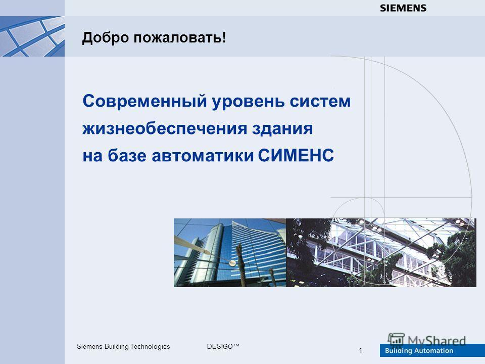 Siemens Building TechnologiesDESIGO 1 Добро пожаловать! Современный уровень систем жизнеобеспечения здания на базе автоматики СИМЕНС