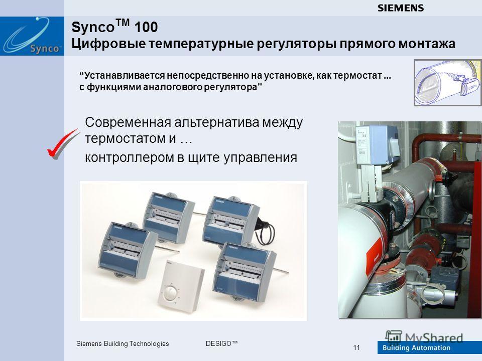 Siemens Building TechnologiesDESIGO 11 Устанавливается непосредственно на установке, как термостат... с функциями аналогового регулятора Современная альтернатива между термостатом и … контроллером в щите управления Synco TM 100 Цифровые температурные